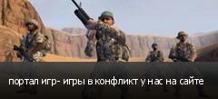 портал игр- игры в конфликт у нас на сайте