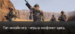 Топ онлайн игр - игры в конфликт здесь
