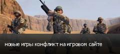 новые игры конфликт на игровом сайте