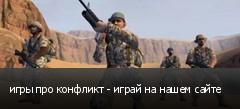 игры про конфликт - играй на нашем сайте