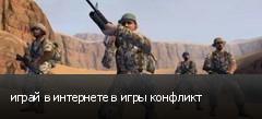 играй в интернете в игры конфликт