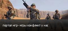 портал игр- игры конфликт у нас