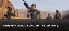 клевые игры про конфликт на сайте игр