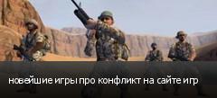 новейшие игры про конфликт на сайте игр