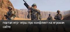 портал игр- игры про конфликт на игровом сайте