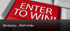 Конкурсы , flash-игры