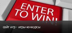 сайт игр - игры-конкурсы