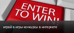 играй в игры-конкурсы в интернете