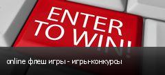 online флеш игры - игры-конкурсы