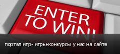 портал игр- игры-конкурсы у нас на сайте
