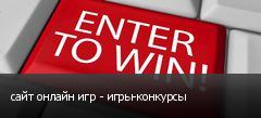 сайт онлайн игр - игры-конкурсы