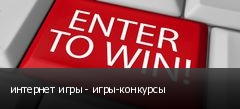 интернет игры - игры-конкурсы