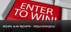 играть в интернете - игры-конкурсы