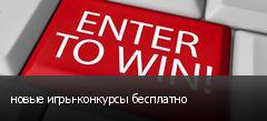 новые игры-конкурсы бесплатно