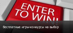 бесплатные игры-конкурсы на выбор