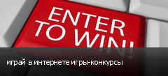 играй в интернете игры-конкурсы