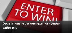 бесплатные игры-конкурсы на лучшем сайте игр