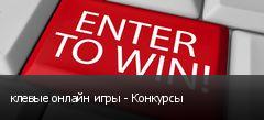 клевые онлайн игры - Конкурсы