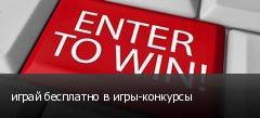 играй бесплатно в игры-конкурсы