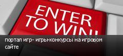 портал игр- игры-конкурсы на игровом сайте