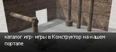 каталог игр- игры в Конструктор на нашем портале