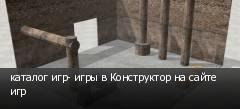 каталог игр- игры в Конструктор на сайте игр