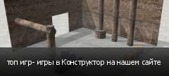 топ игр- игры в Конструктор на нашем сайте