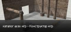 каталог всех игр - Конструктор игр