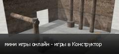 мини игры онлайн - игры в Конструктор
