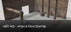 сайт игр - игры в Конструктор