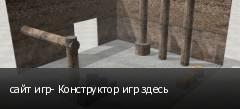 сайт игр- Конструктор игр здесь