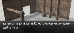 каталог игр- игры в Конструктор на лучшем сайте игр