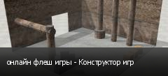 онлайн флеш игры - Конструктор игр