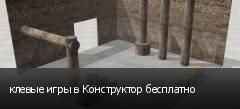 клевые игры в Конструктор бесплатно