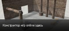 Конструктор игр online здесь