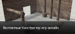 бесплатные Конструктор игр онлайн