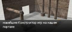 новейшие Конструктор игр на нашем портале