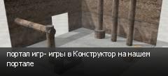 портал игр- игры в Конструктор на нашем портале