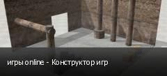 игры online - Конструктор игр