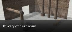 Конструктор игр online