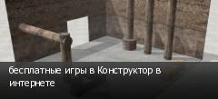бесплатные игры в Конструктор в интернете