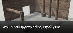 игры в Конструктор online, играй у нас