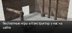 бесплатные игры в Конструктор у нас на сайте