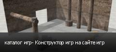 каталог игр- Конструктор игр на сайте игр