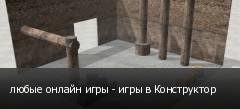 любые онлайн игры - игры в Конструктор