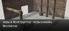 игры в Конструктор - игры онлайн, бесплатно
