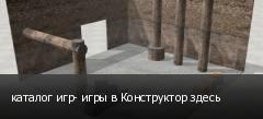 каталог игр- игры в Конструктор здесь