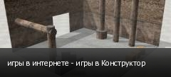 игры в интернете - игры в Конструктор