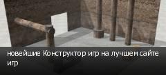 новейшие Конструктор игр на лучшем сайте игр