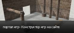 портал игр- Конструктор игр на сайте